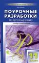 Русский язык 11 кл. Поурочные разработки. Универсальное издание